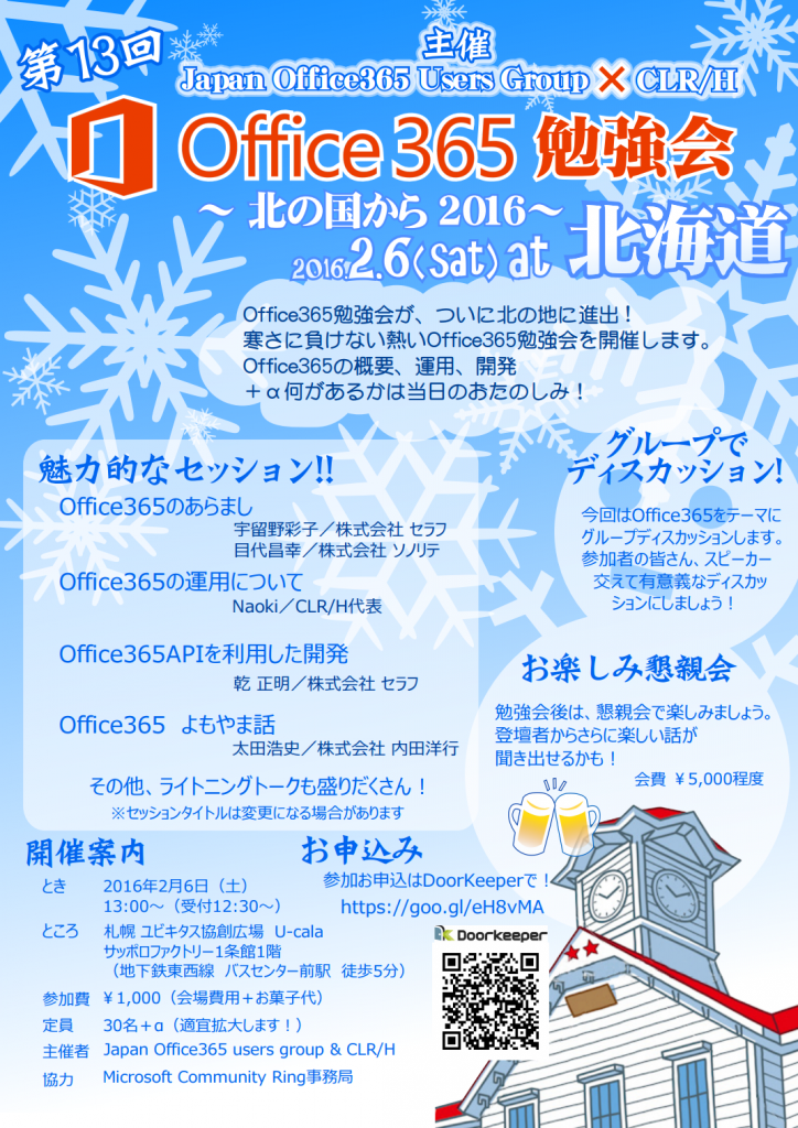 20150206_hokkaido2